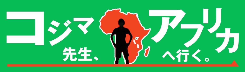 コジマ先生アフリカへ行く